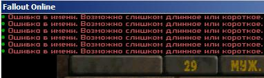 Fallout Onlne   Третье открытое тестирование
