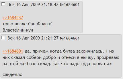 Обсуждение Fallout Online на 2 ch