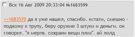 Fallout Online на 2 ch   Про респаун