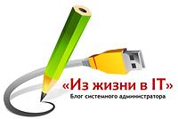 Из жизни в IT — Блог системного администратора