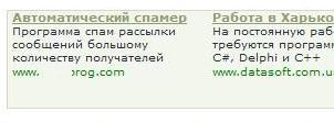 Google рекламирует спамеров