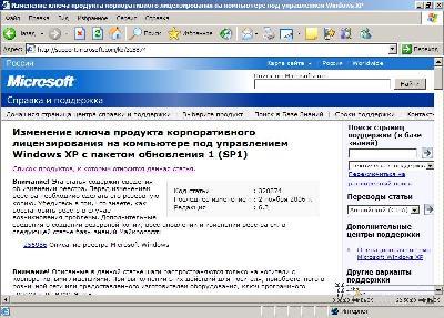 Как изменить серийный номер Windows XP