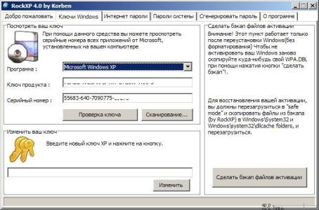 Как узнать серийный номер установленной операционной системы Windows XP