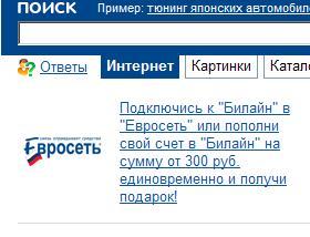 Аццкие бонусы от компании Евросеть   Отжыг Чичваркина