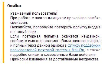 Mail.ru   опять глючит