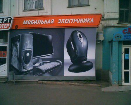 Мобильная электроника. Не совсем.