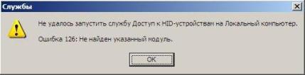 Не удалось запустить службу Доступ к HID устройствам