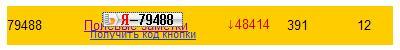 Изменение алгоритма рейтинга блогов от Яндекса