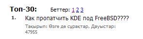 Как пропатчить KDE2 под FreeBSD?