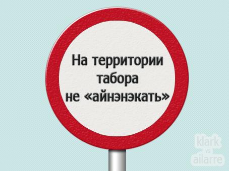 Цыганский плакат
