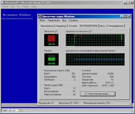 Работа Microsoft VirtualPC 2007 на Windows Vista Ultimate