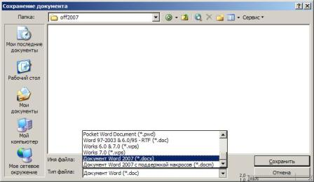Как открыть документ, созданный в Microsoft Office 2007 в MS Office 2000, XP, 2003