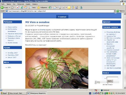 Как правильно размещать изображения в блогах