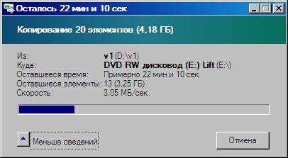Vista передумала записывать DVD R