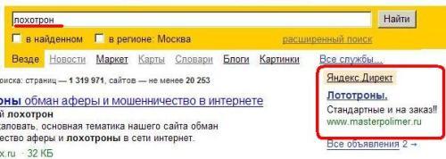 Забавный Яндекс Директ
