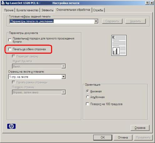 Наследование настроек сетевого принтера
