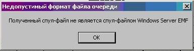 Проблема со спул файлом Windows Server EMF