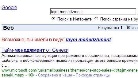 Поиск в Google транслитом