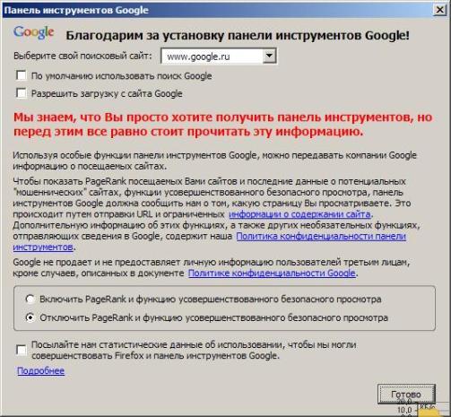 Google ToolBar теперь откровенно навязывают