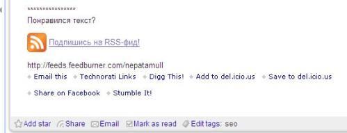 Рекламируем RSS в этом же фиде