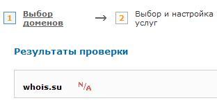 Как я регистрировал домен WHOIS.SU
