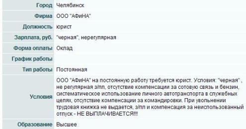 Веселая вакансия от Челябинской аудиторсокой фирмы ООО Афина
