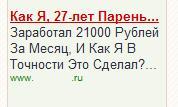Заработал 21000 Рублей За Месяц!