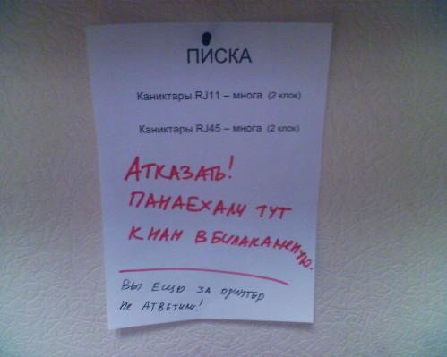Должностная записка IT таджика