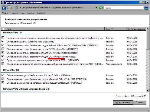 Апрельские обновления Windows Vista