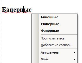 MS Word 2003 опять жжот