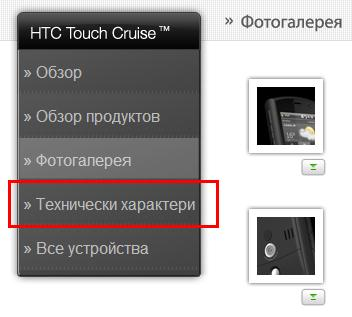 HTC Touch Cruise   Говнодизайн на сайте