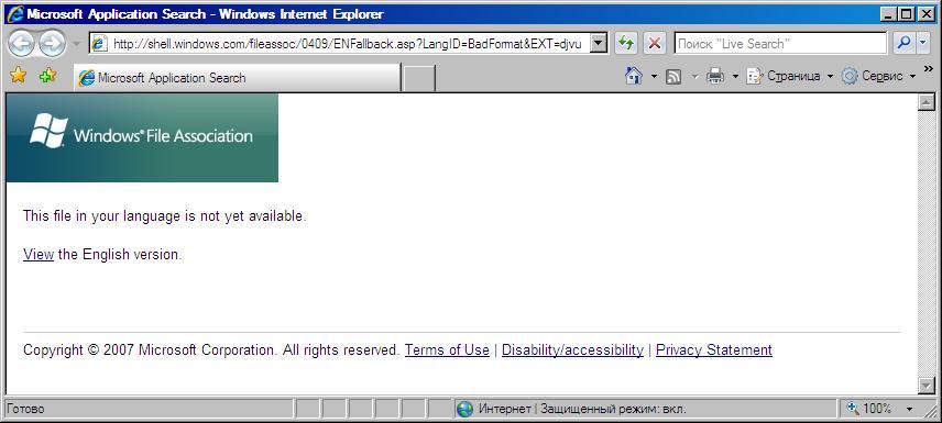 Ассоциации Windows   Поиск соответствия в Интернете