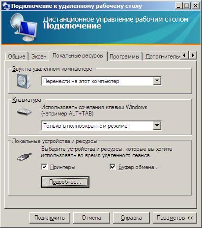 Как запретить или разрешить копирование файлов из терминального сервера по RDP через буфер обмена