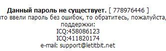 Где бесплатно скачать генератор паролей для аккаунтов Letitbit.net