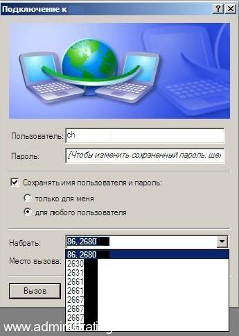 Недоработка в службе дозвона Windows XP