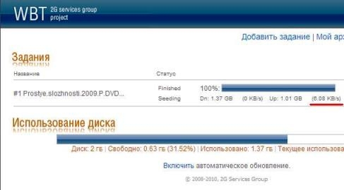 Хостинг SeedBox WBT   Fail