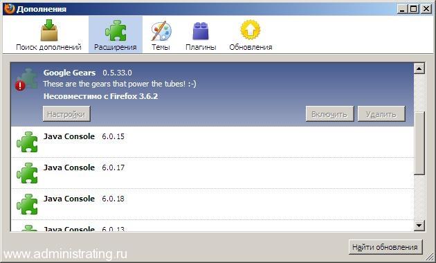 Google Gears и Mozilla FireFox 3.6.2