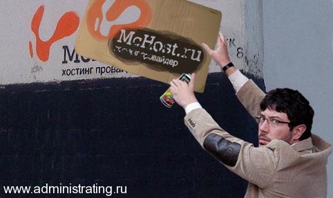 Клиенты MCHost.ru соснули хуйца