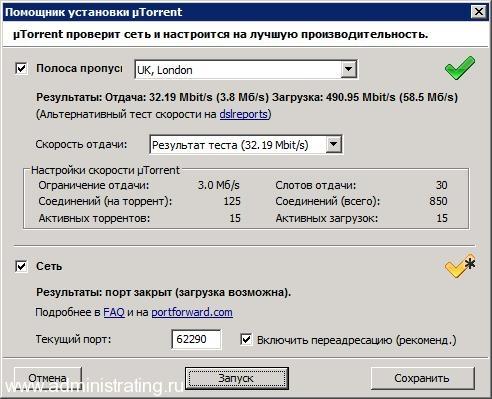 Скорость uTorrent на сервере Amazon EC2
