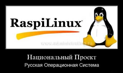 Национальный проект Русская Операционная Система