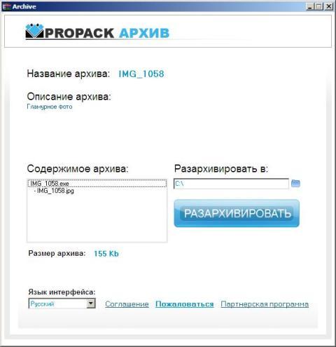 Заработок на платных архивах ProfitPack.net