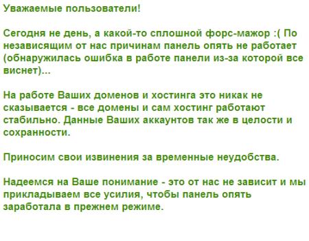 О говнорегистраторах на примере 2domains.ru