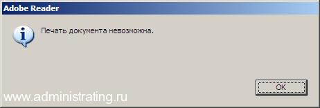 AcrobatReader не хочет печатать на принтере HP Universal Printing PS (v5.0)
