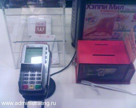 Карты Visa в McDonalds