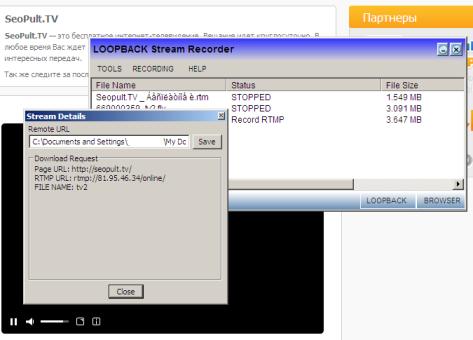Запись потокового RTMP видео   Мой метод