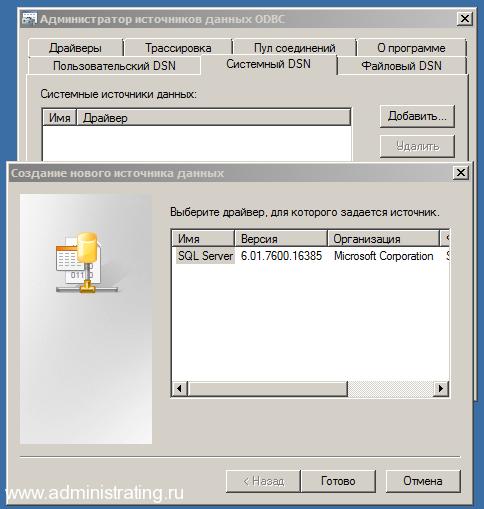 ODBC в Windows 7 64 bit