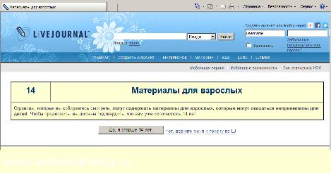 Категория Материалы для взрослых в LiveJournal