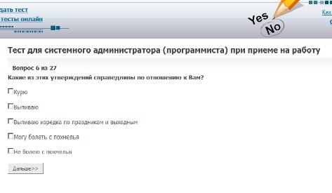 Вопрос из теста системных администраторов