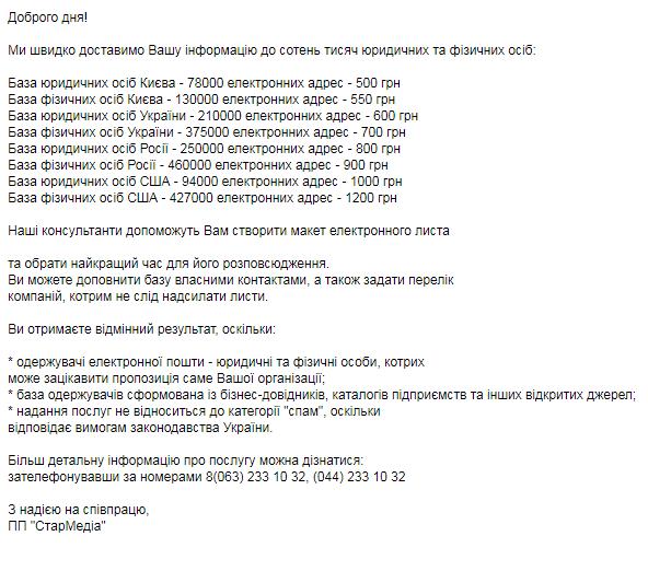 Спам на украинском языке