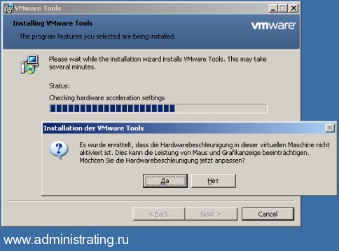 Мультиязычный VMWare Tools